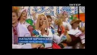 Зеленеє жито, зелене (Наталья Бучинская) - Мечта об Украине - Интер