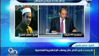 """بالفيديو .. مظهر شاهين: """"لو كنت مسؤول لشنّت حرب على قطر"""""""