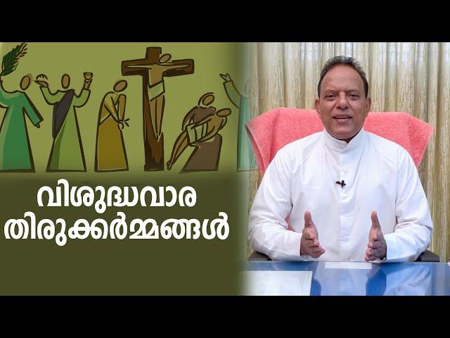 വിശുദ്ധവാര തിരുക്കർമ്മങ്ങൾ   Holy Week Programmes   27/03/2021