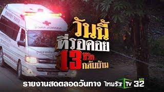 Live! ไทยรัฐนิวส์โชว์ วันนี้ที่รอคอย 13 ชีวิตกลับบ้าน #ถ้ำหลวงล่าสุด #ทีมหมูป่า #ข่าว13ชีวิต