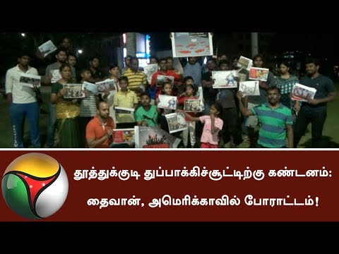 Impact of Thoothukudi police firing: Protest in US, Taiwan against Sterlite | #SterliteProtest
