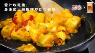 【憶霖】隨便二匙x炒豆腐即完成 !鹹蛋黃醬料理特輯▶▶金沙黃金豆腐