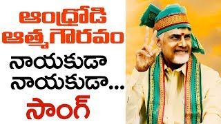 Chandruda Ra Ra Song | Nayakuda Nayakuda TDP Song | Chandrabau TDP Latest Songs
