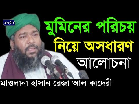 মমিনের পরিচয়   মাওলানা হাসান রেজা আল কাদেরী   Mawlana Hasan Reza Al kaderi   Bangla New waz   2018