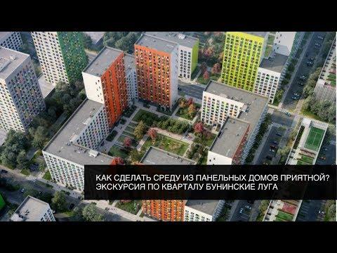 """Как сделать среду из панельных домов приятной? Экскурсия по кварталу """"Бунинские луга"""""""