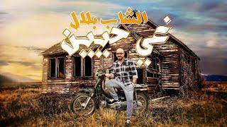 Cheb Bilal - Ghi Hayin (Clip Officiel)