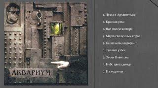 Аквариум - Архангельск (Full Album)(Аквариум