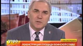 видео Проекты реконструкции площади Славы к 2015 г.
