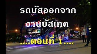 รถบัสออกจากงานทัวร์เทค-เด็ดทุกคัน-1-2-thailand-tour-theque-2017
