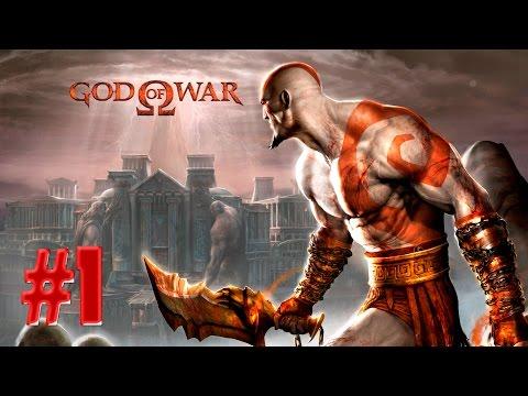 God of War #1   MAR EGEO  
