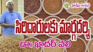 Millets - The Better Way For Good Health    Dr. Khader valli Full Speech    Rythunestham   