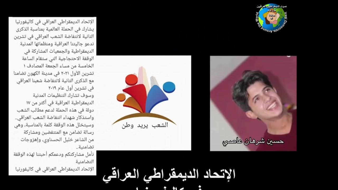 التحضيرات في الوطن العراق والمهاجر لإحياء الذكرى الثانية لإنتفاضة تشرين  - نشر قبل 5 ساعة