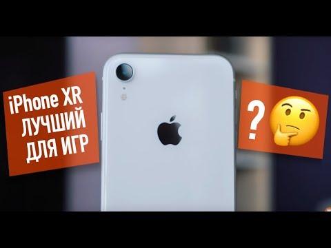 IPhone Xr как игровой смартфон. Apple снова смогла?