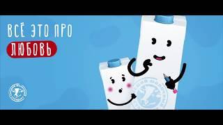 1 июня - День защиты детей, Всемирный день родителей, Всемирный день молока