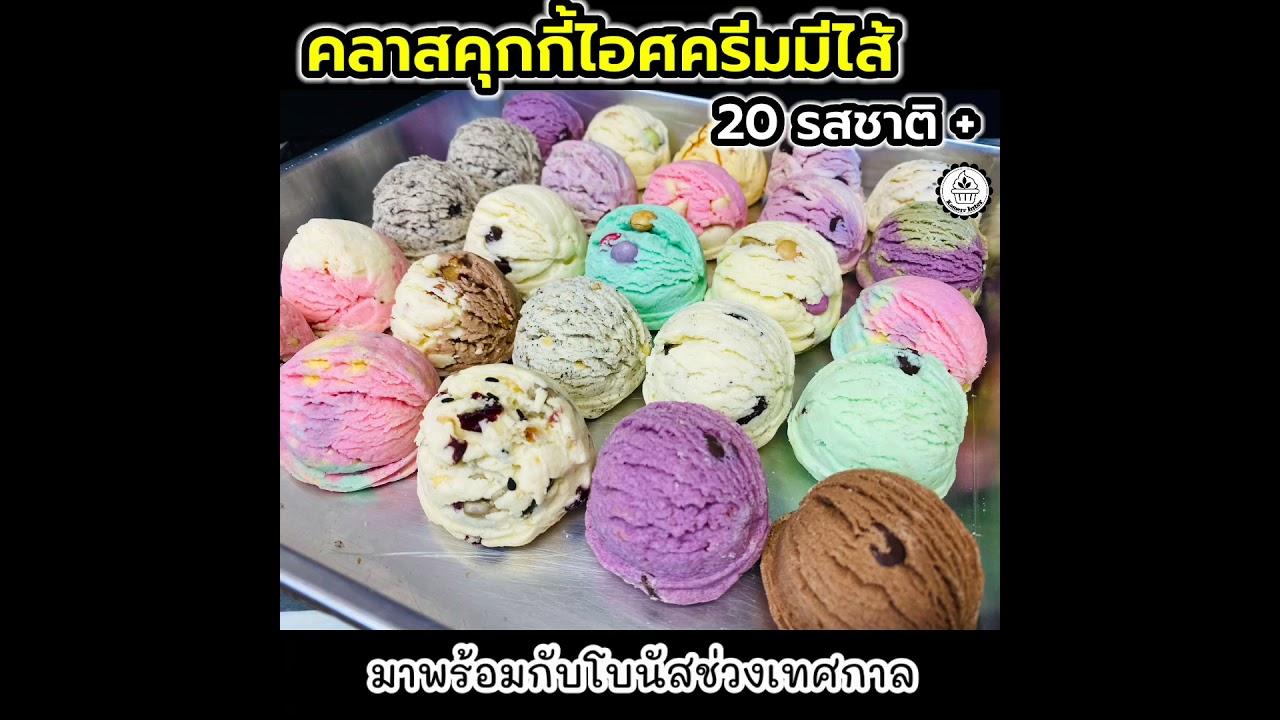 คุกกี้ไอศครีมมีไส้ 20 รสชาติ + ‼️ คลาสเรียนออนไลน์ผ่านเฟสบุ๊ค Cookie ice cream online Class