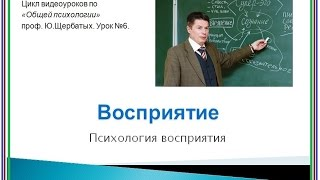 видео Психология восприятия