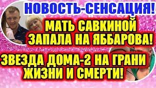 Дом 2 Свежие новости и слухи! Эфир 13 ДЕКАБРЯ 2019 (13.12.2019)