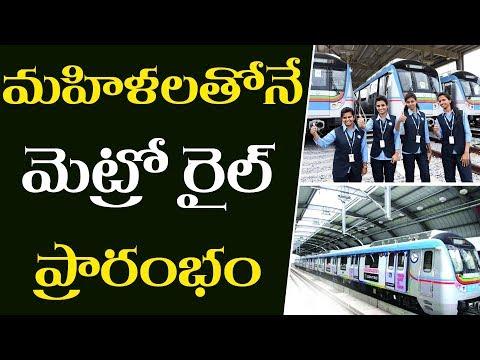 మహిళాలతోనే మెట్రో రైల్ ప్రారంభం | Metro Rail Begins with Women | YOYO NEWS24
