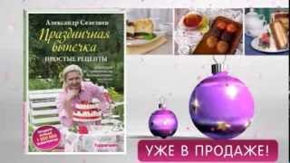 Праздничная выпечка. Простые рецепты Селезнев Александр