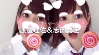 ザ・クールの2人である渡邉理佐と志田愛佳の画像をまとめてみました! ぜひよかったらご覧ください!!