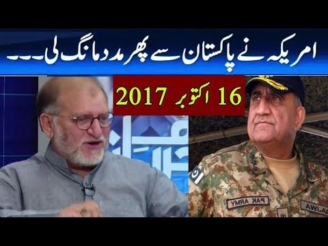 Harf e Raaz With Oria Maqbool jaan | 16 October 2017 | Neo News