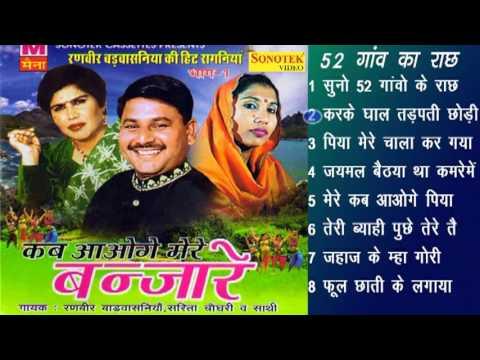 52 Gawn Ka Rachh || 52 गांव का राछ || Ranbeer Badwasaniya, Sarita Chaudhary || Haryanvi Hit Ragniya
