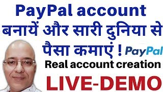 paypal account opening, LIVE DEMO.paypal.in | PayPal account बनायें और सारी दुनिया से पैसा कमाएं |
