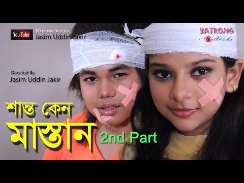 Junior Shanto Keno Mastan -2nd Part । Bangla Full Movie । Directed By- Jasim Uddin Jakir