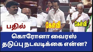 Vijaya Bhaskar Vs Stalin speech in Tamil Nadu assembly | minister Vijaya Bhaskar emotional speech