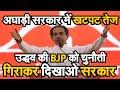 Uddhav Thakre की BJP को चुनौती, हिम्मत है तो गिराकर दिखाओ सरकार। Crisis में Maha vikas aghadi govt