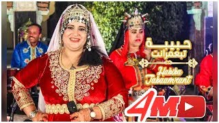 Tamghra Habiba Jadid 2016 - Tigmi Nmit Ayad