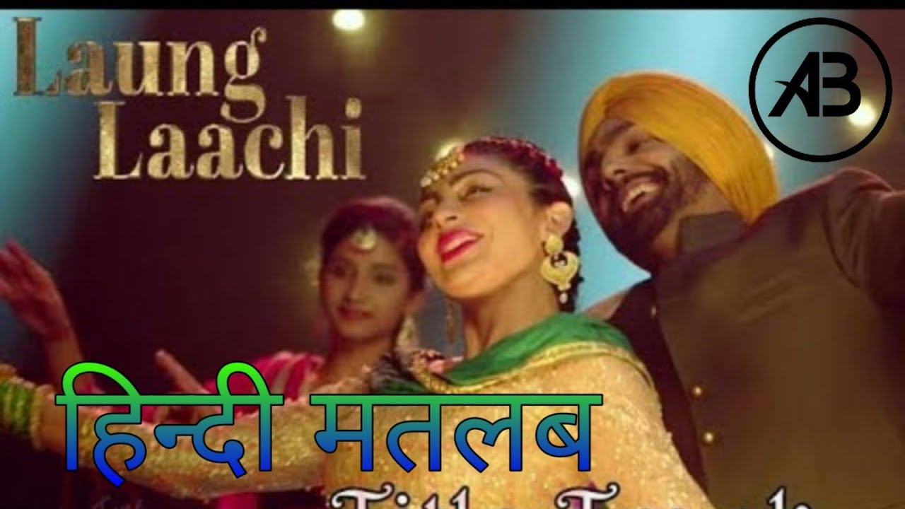 Laung Laachi Hindi Meaning Laung Laachi Translation Laung Laachi Full Lyrics Alonebadshahguru Youtube