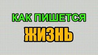 Видео: Как правильно пишется слово ЖИЗНЬ по-русски