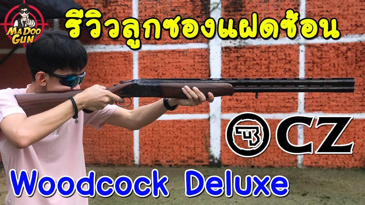 รีวิวลูกซองแฝดซ้อน CZ Woodcock Deluxe