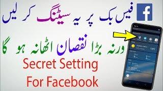 Facebook secret & important settings    Must try
