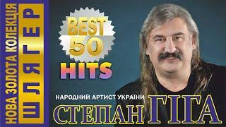 Степан Гіга - КРАЩІ 50 ЗОЛОТИХ ХІТІВ. Українські пісні. Українська музика.
