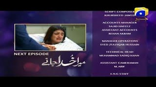Mera Khuda Janay Episode 22 Teaser Geo Entertainment