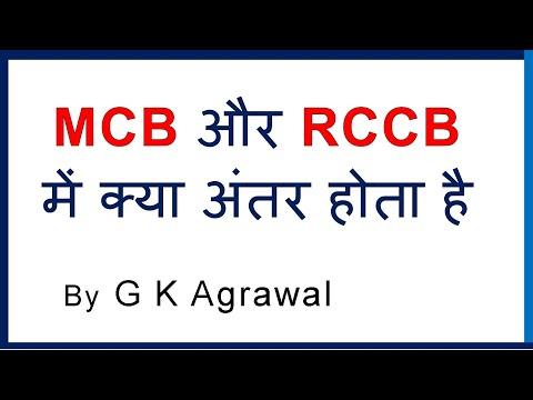 MCB & RCCB circuit breaker difference in Hindi thumbnail