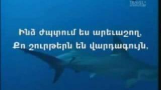 Armenian KARAOKE Ko Achker@ Tsov En