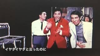 歌 谷啓 演奏 寺内タケシとブルージーンズ 1966年公開東宝映画クレージ...