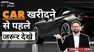 कैसे खरीदें  अपनी Dream Car ?     Surprising Technique To Buy Your Dream Car   Zorba The Zen