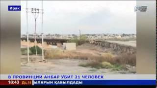 Боевики убили в иракской провинции Анбар 21 человека