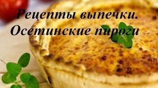 Рецепты выпечки. Осетинские пироги(Рецепты выпечки. Осетинские пироги - рецепт традиционный и очень вкусный! Как приготовить осетинский пирог..., 2016-02-27T11:13:22.000Z)