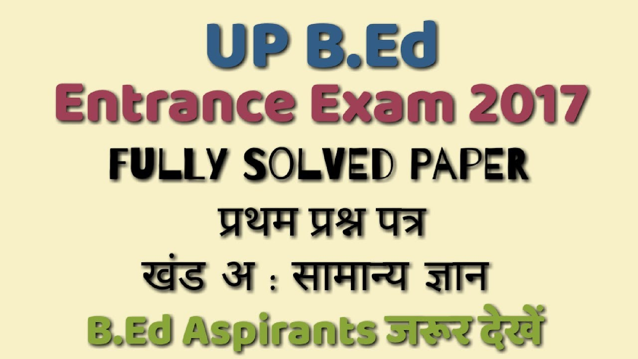 paper solved 12 class exams 2018 solved question papers for students appeared in board exams 12th class exams 2018 solved question papers & solutions of question papers we have the bunch of solved question papers for all of the students of the cbse and isc board exams 2018.