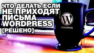 видео Испортил сайт! Что делать если перестал работать сайт WordPress?