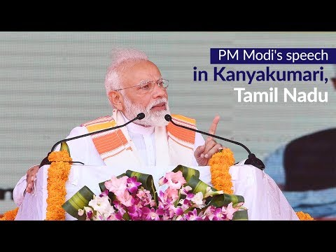 PM Modi's speech in Kanyakumari, Tamil Nadu | PMO