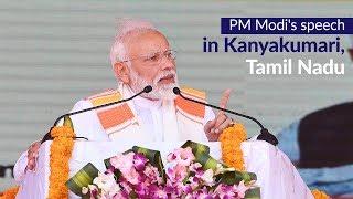 PM Modi's speech in Kanyakumari, Tamil Nadu | PMO