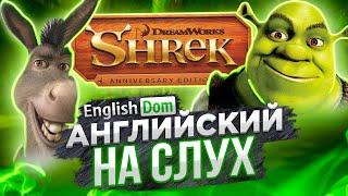 Английский на слух   Уроки английского языка   EnglishDom