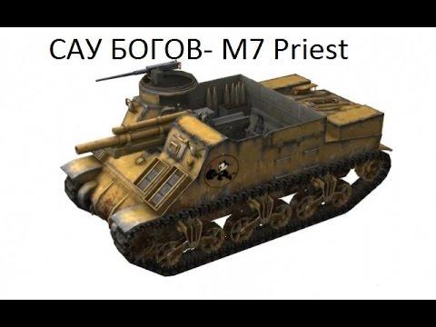 Топовый обзор на американскую САУ M7 Priest (World of Tanks)