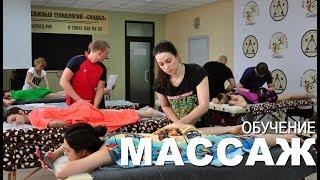 Обучение массажу в школе массажных технологий «Сандал»